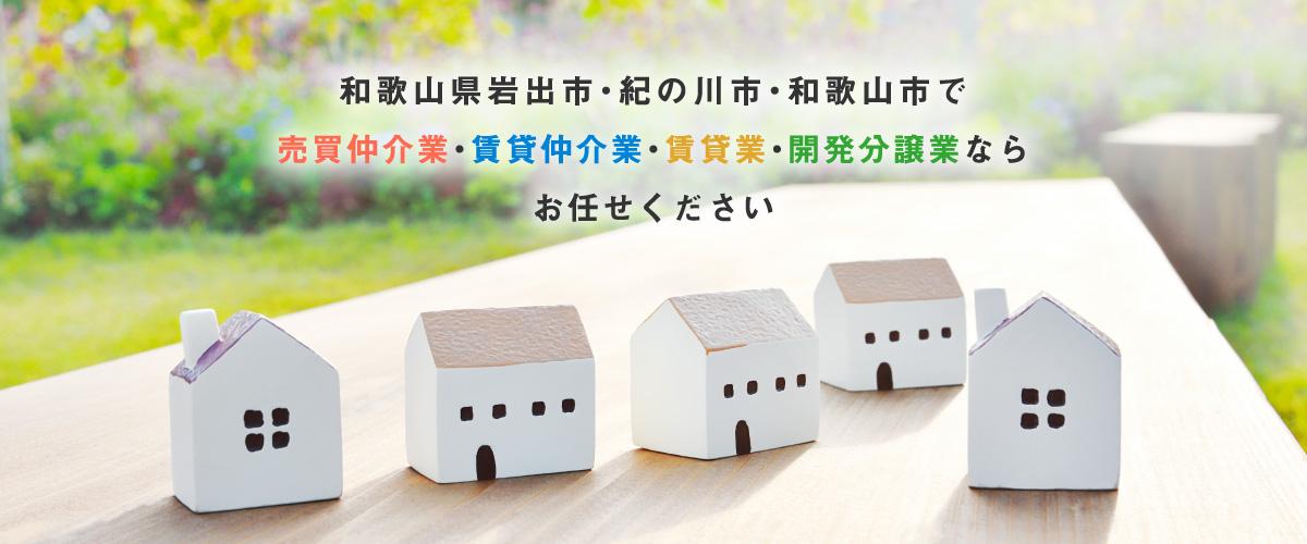 和歌山県岩出市で売買仲介業、賃貸仲介業、賃貸業、開発分譲業ならお任せください